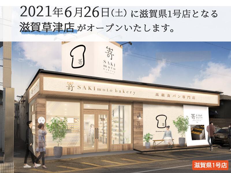 2021年6月26日(土)滋賀県1号店となる『高級食パン専門 嵜本 滋賀草津店』がオープン!NEWS記事のタイトル画像です。