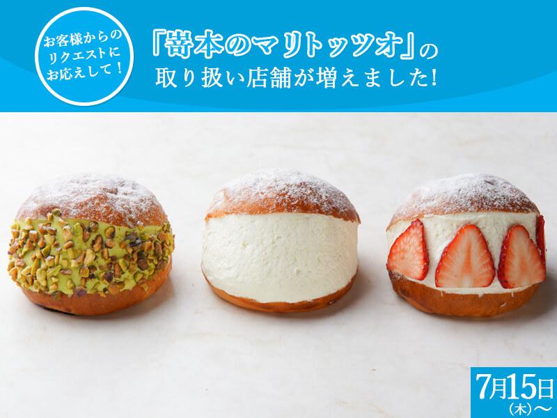7月15日(木)より「嵜本のマリトッツオ」取り扱い店舗が増えました!