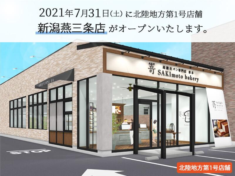 2021年7月31日(土)に北陸地方第1号店舗となる『新潟燕三条店』がオープンします。