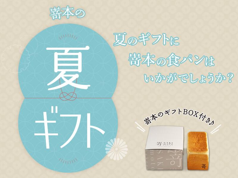 7月2日(金)より「嵜本夏のギフトセット」ご予約開始のお知らせ