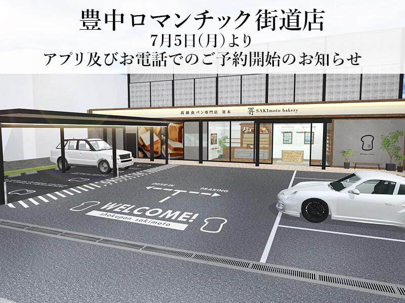 「豊中ロマンチック街道店」アプリ及びお電話でのご予約開始のお知らせ