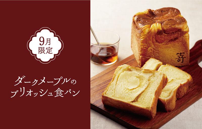 【期間・数量限定】2021年8月20日(金)よりご予約開始!『ダークメープルのブリオッシュ食パン』が登場します。