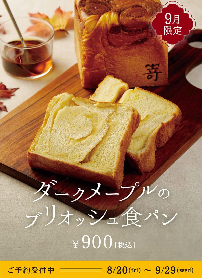 『ダークメープルのブリオッシュ食パン』のご注文はこちらから