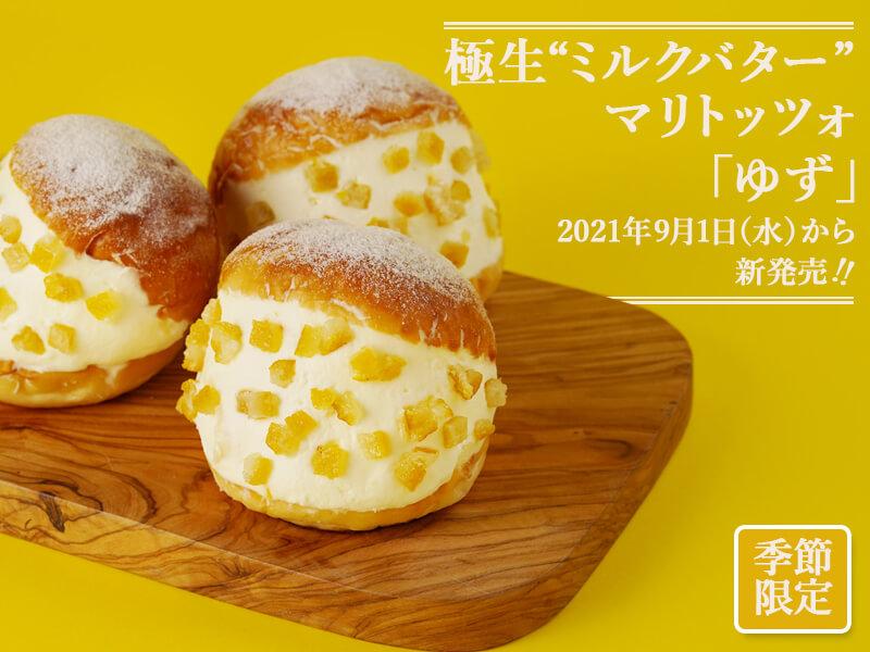 """2021年9月1日(土)より『極生""""ミルクバター""""マリトッツォ‐ゆず』を販売いたします。"""