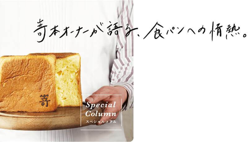 季節毎に新しい美味しさが見つかる!~「1ヶ月限定」「季節限定」食パン〜スペシャルコラムVol.07のタイトル画像