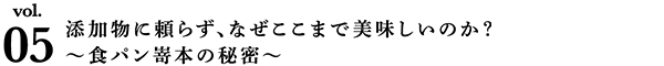 【タイトル】添加物に頼らず、なぜここまで美味しいのか?~食パン嵜本の秘密~