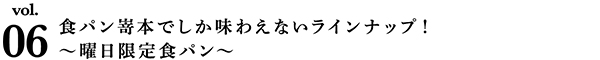 【タイトル】食パン嵜本でしか味わえないラインナップ~曜日限定食パン~
