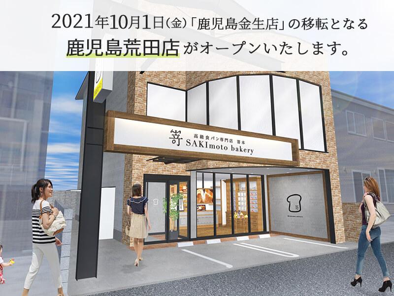 2021年10月1日(金)「鹿児島金生店」の移転となる『鹿児島荒田店』がオープンします。