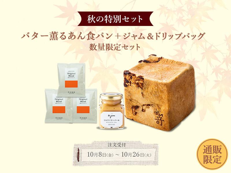 10月8日(金)より通販限定で秋の特別セット『バター薫るあん食パン限定セット』の販売を開始します。