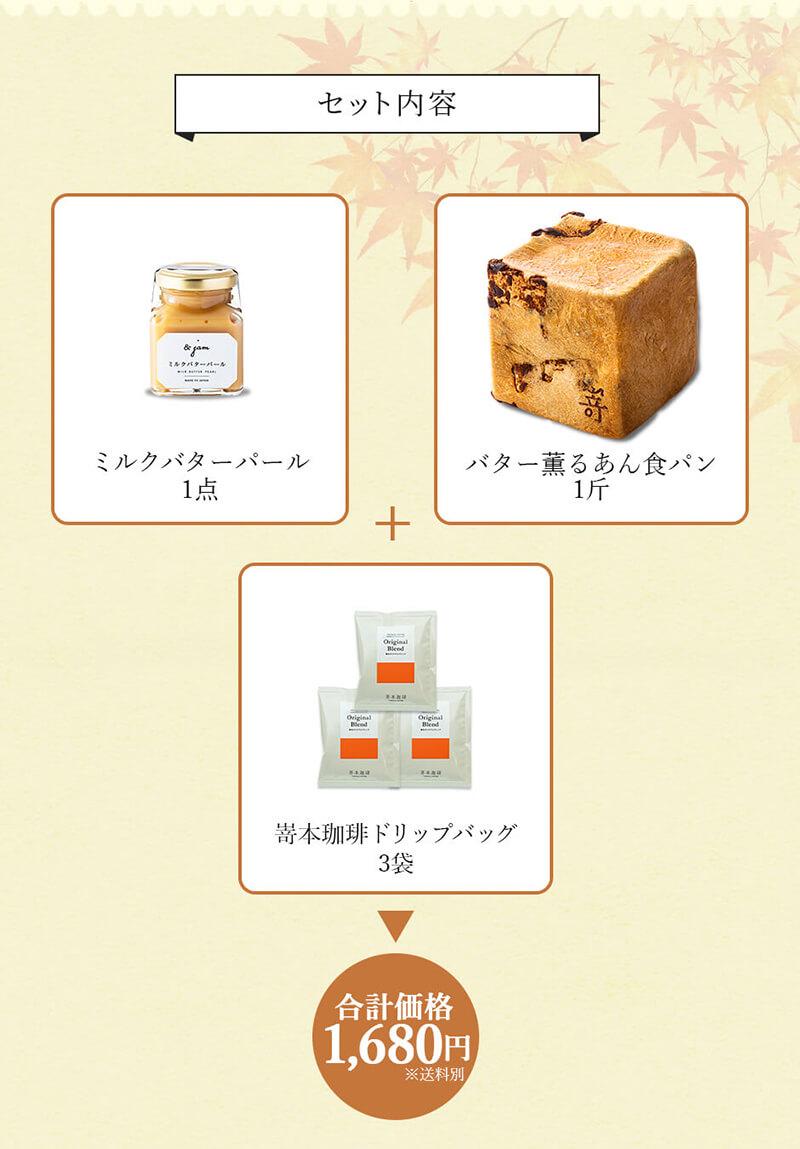 バター薫るあん食パン限定セットのセット内容
