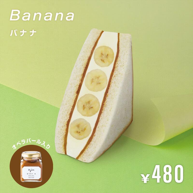 【サキフル】③極生フルーツサンド‐バナナとオペラパールのイメージ画像