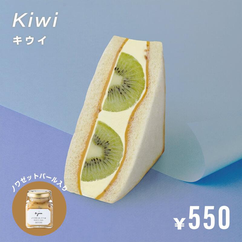 【サキフル】④極生フルーツサンド‐キウイとノワゼットパールのイメージ画像