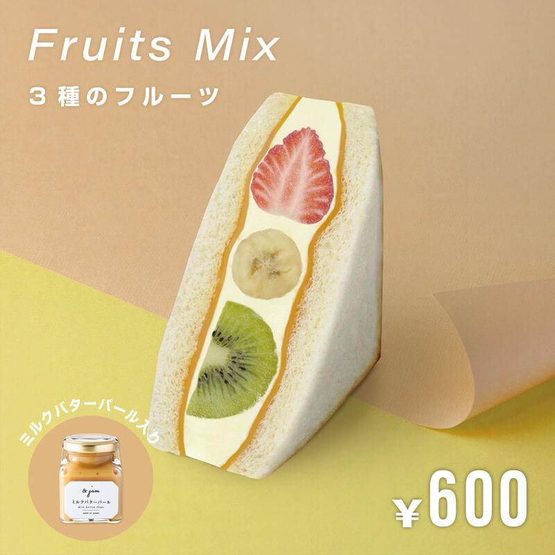 【サキフル】⑤極生フルーツサンド‐3種のフルーツとミルクバターパールのイメージ画像