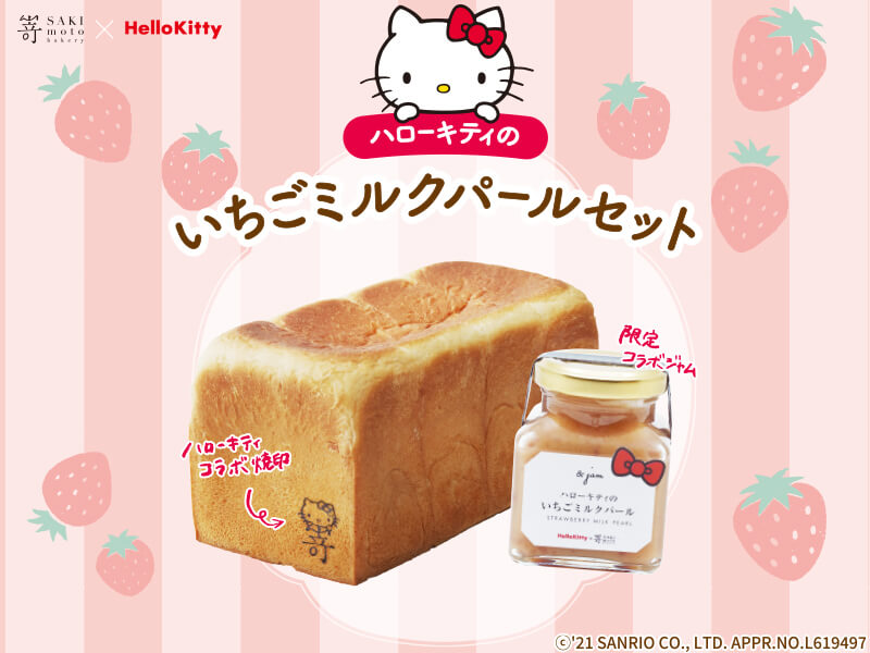 【数量限定】『嵜本×ハローキティ エコバッグ付きの食パン&ミルクジャムセット』を10月15日(金)から再販いたします。
