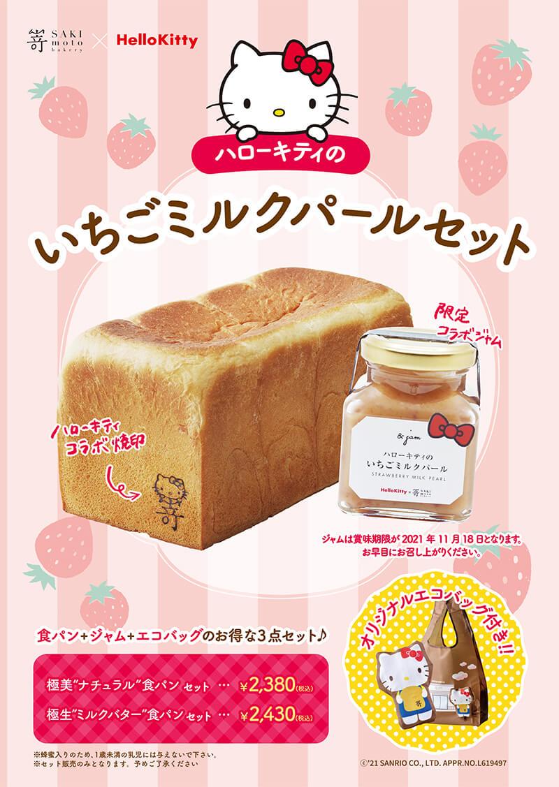 『嵜本×ハローキティ エコバッグ付きの食パン&ミルクジャムセット』のチラシ