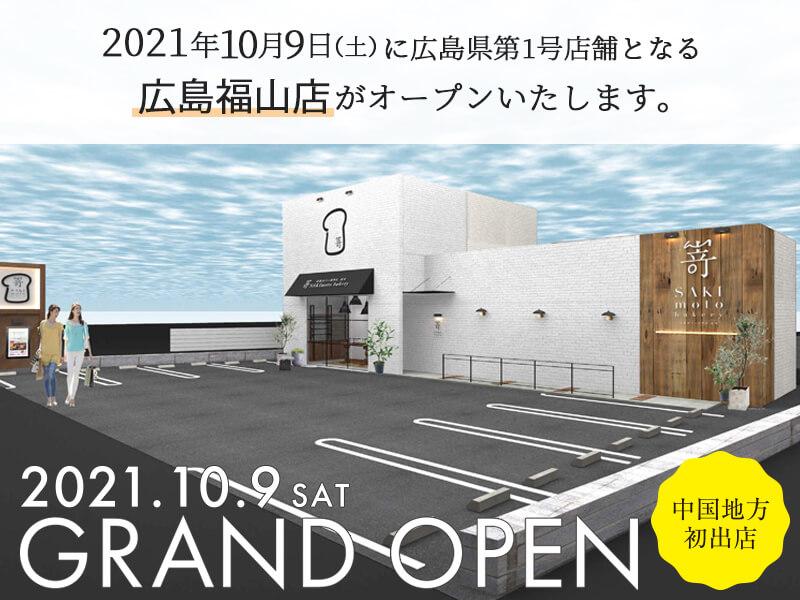2021年10月9日(土)に広島県第1号店舗となる広島福山店がオープンいたします。