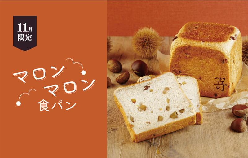 【期間・数量限定】2021年10月15日(金)よりご予約開始!『マロンマロン食パン』が登場します。