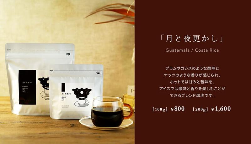【秋の夜長に楽しみたい1杯】10月8日(金)より季節限定の珈琲豆『月と夜更かし』を販売いたします。